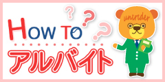 HowTo アルバイト