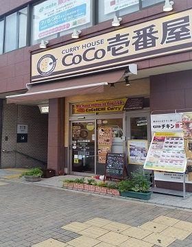 カレーハウスCOCO壱番屋 烏丸今出川店