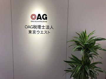 OAG税理士法人